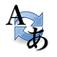 Translator(Webページをまるごと翻訳)